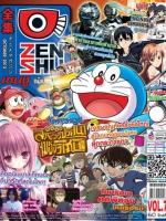 Zenshu Anime Magazine Vol.71