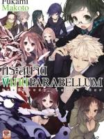 กระสุนจิตพิฆาต PARABELLUM เล่ม 6