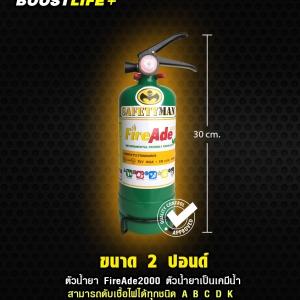 """ถังดับเพลิง """"สีเขียว"""" สาร FireAde2000 (2 ปอนด์) สารดับเพลิงนำเข้า ดับไฟ A B C D K"""