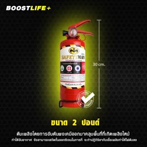 """ถังดับเพลิง """"สีแดง"""" ผงเคมีแห้งสูตรพิเศษ (2 ปอนด์) ดับไฟ A B (C)"""