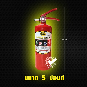 """ถังดับเพลิง """"สีแดง"""" ผงเคมีแห้งสูตรพิเศษ (5 ปอนด์) ดับไฟ A B (C)"""