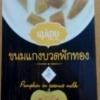 ฟักทองครีมมะพร้าว