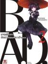 B.A.D. เล่ม 2