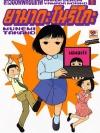 สาวออฟฟิศขั้นเทพ ยามาดะ โนริโกะ เล่ม 5
