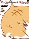โลกบ๊องแบ๊วของแมวตัวกลม เล่ม 6