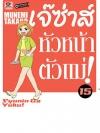 เจ๊ซ่าส์ หัวหน้าตัวแม่ เล่ม 15