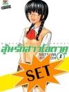 [SET] ลุ้นรักสาวโอตาคุ (7 เล่มจบ)