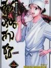 สูตรอร่อยสาวซูชิ เล่ม 3