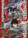 [COMIC] Monster Hunter นักล่าแห่งแสงสว่าง เล่ม 2