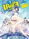 Keijo!!!!!!!! เล่ม 1