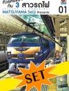 [SET] ทัวร์หรรษากับ 3 สาวรถไฟ (4 เล่มจบ)