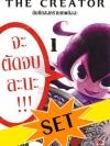 [SET] The Creator -บันทึกสงครามเทพมังงะ- (4 เล่มจบ)