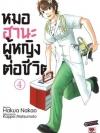 หมอฮานะ ผู้หญิงต่อชีวิต เล่ม 4
