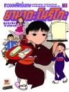 สาวออฟฟิศขั้นเทพ ยามาดะ โนริโกะ เล่ม 7