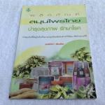 ผลิตภัณฑ์สมุนไพรไทยบำรุงสุขภาพ รักษาโรค