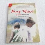 ข้ามเวลาพิทักษ์โลก Many Waters ของ Madeleine L'Engle เขียน (พิมพ์ครั้งแรก) มีนาคม 2552