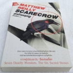 SCARECROW ล่าท้ามฤตยู Matthew Reilly เขียน