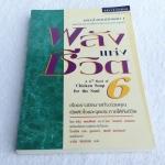 พลังแห่งชีวิต เล่ม 6 แจ็ก แคนฟีลด์,มาร์ก วิกเตอร์ แฮนเซน เขียน จารึก จันทร์สม แปล (พิมพ์ครั้งแรก) กันยายน 2545