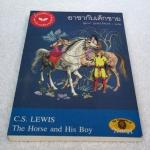 อาชากับเด็กชาย C.S.LEWIS เขียน (พิมพ์ครั้งแรก)