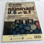 ติวเข้มแนวข้อสอบ คณิตศาสตร์ ป.6 เข้า ม.1 อ.สุดถวิล นรินธร เขียน (พิมพ์ครั้งแรก) ตุลาคม 2554