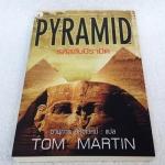 PYRAMID รหัสลับปิรามิด