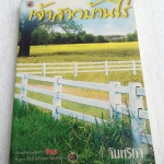 เจ้าสาวบ้านไร่ จันทริกา เขียน (พิมพ์ครั้งแรก) มิถุนายน 2549