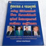 สุดยอด 4 จอมยุทธ์ เจริญ สิริวัฒนภักดี ปิยะ ภิรมย์ภักดี สุรัตน์ โอสถานุเคราะห์ เฉลียว อยู่วิทยา, อธิวัฒน์ ทรัพย์ไพฑูรย์ เขียน (พิมพ์ครั้งแรก) มีนาคม 2545