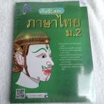 เกร็งข้อสอบภาษาไทย ม.2 โดย เกศสุดา นาสีเคน