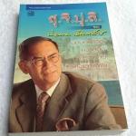 สุ.จิ.ปุ.ลิ.ของปองพล อดิเรกสาร สัญญลักษณ์ เทียนถนอม เขียน (พิมพ์ครั้งแรก) กันยายน 2548
