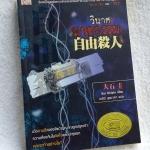 วินาศฆาตกรรม Kei Ohishi เขียน (พิมพ์ครั้งแรก) พฤศจิกายน 2551
