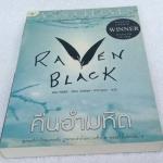 RAVEN BLACK คืนอำมหิต