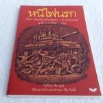 หนีไฟนรก โนริโอะ ชิมามูระ เขียน ผุสดี นาวาวิจิต แปล (พิมพ์ครั้งที่ 5) กรกฎาคม 2544