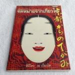 จดหมายจากเกียวโต ฮิมิโตะ ณ เกียวโต เขียน (พิมพ์ครั้งแรก) มกราคา 2545