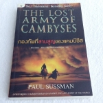 กองทัพที่สาบสูญของแคมบีซีส THE LOST ARMY OF CAMBYSES พอล ซัสแมน เขียน (พิมพ์ครั้งแรก) 2552
