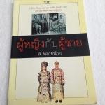 ผู้หญิงกับผู้ชาย ส.พลายน้อย เขียน (พิมพ์ครั้งแรก) มิถุนายน 2544
