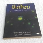 หิ่งห้อย ระพินทรนาถ ฐากูร เขียน (พิมพ์ครั้งที่ 4) สิงหาคม 2543