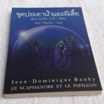 ชุดประดาน้ำและผีเสื้อ ฌ็อง-โดมินิก โบบี้ เขียน (พิมพ์ครั้งที่ 4) กรกฎาคม 2546
