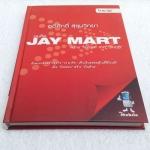 """อดิศักดิ์ สุขุมวิทยา ผมคือ """"JAY MART"""" สร้าง """"โอกาส"""" จาก """"วิกฤติ"""" อดิศักดิ์ สุขุมวิทยา เขียน"""
