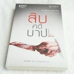 Ten Sins Special Edition สิบคดีบาป ภาคพิเศษ,Zhi Zhu เขียน วริยา ธัญญะวุฒิ แปล