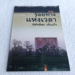 รอยทางแห่งเวลา นิพัทธ์พร เพ็งแก้ว เขียน (พิมพ์ครั้งแรก) เมษายน 2544