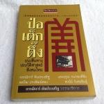 ศิลปวัฒนธรรม ฉบับพิเศษ ป่อเต็กตึ๊ง บนเส้นทางประวัติศาสตร์สังคมไทย, กรรณิการ์ ตันประเสริฐ บก. (พิมพ์ครั้งที่ 2)กรกฎาคม 2545