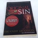 บาปแรก ORIGINAL SIN
