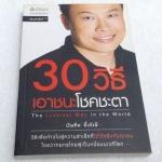 30 วิธีเอาชนะโชคชะตา บัณฑิต อึ้งรังษี