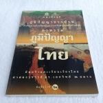 ภาพรวมภูมิปัญญาไทย ศาสตราจารย์ ดร.เอกวิทย์ ณ ถลาง เขียน (พิมพ์ครั้งที่ 2) กันยายน 2544