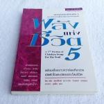 พลังแห่งชีวิต เล่ม 5 แจ็ก แคนฟีลด์,มาร์ก วิกเตอร์ แฮนเซน เขียน มะเนาะ ยูเด็น แปล (พิมพ์ครั้งแรก) กันยายน 2545