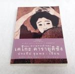 ความทรงจำของเคโกะ คารายุคิซัง ประทีป ชุมพล เขียน (พิมพ์ครั้งแรก) มีนาคม 2545