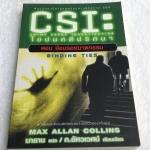 ซีเอสไอ ไขปมปริศนา ตอน ย้อนรอยฆาตกรรม Max Allan Collins เขียน (พิมพ์ครั้งแรก ) ธันวาคม 2551