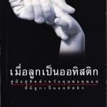 เมื่อลูกเป็นออทิสติก ดนุนุช ตันมณี เขียน (พิมพ์ครั้งแรก) มกราคม 2544
