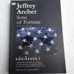 Sons of Fortune แฝดเฉือนคม 1,2 Jeffrey Archer เขียน(พิมพ์ครั้งแรก) มิถุนายน 2552