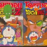 โดเรมอน พบดราก้อนบอล Z และ ฉบับ เล่มเดียวจบ มี 6 เล่ม